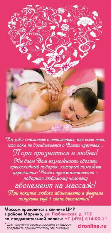Подарок на 8 марта массаж где купить искуственные цветы на могилку и какая их цена