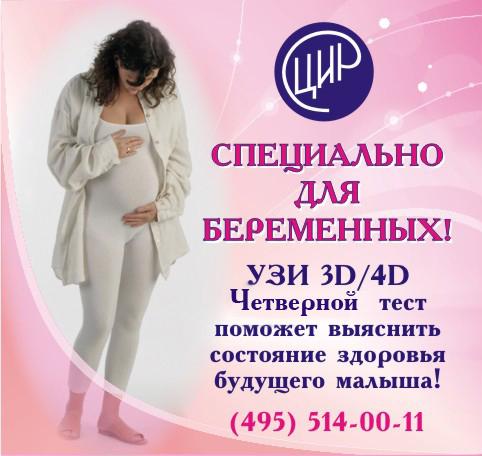 Скрининг тест для беременных