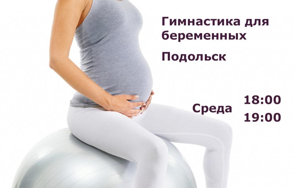 Курсы для беременных свободное рождение 15